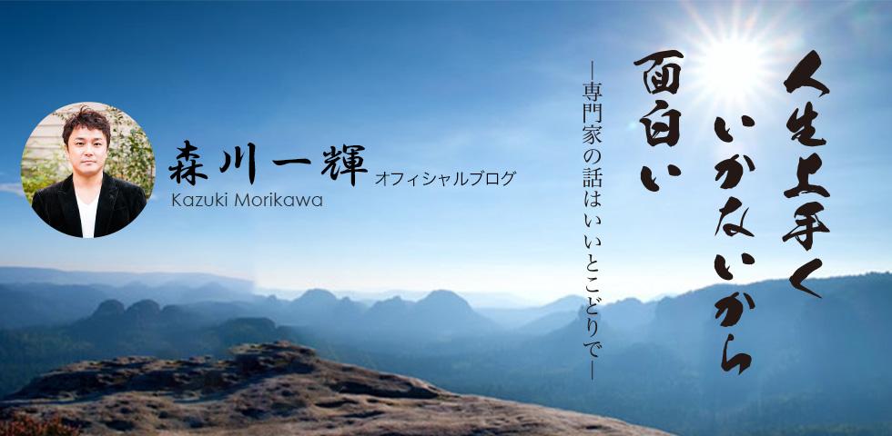 森川一輝オフィシャルブログ