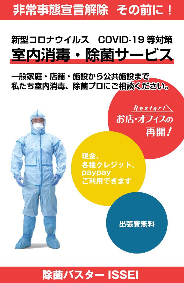 菌 除 新型 ウイルス コロナ