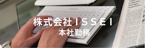 株式会社ISSEI 本社勤務