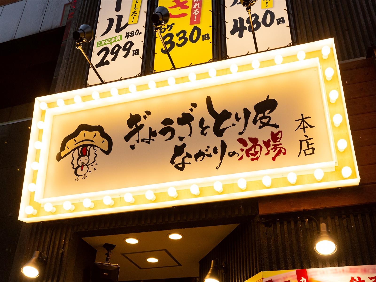 menu-sakaba09
