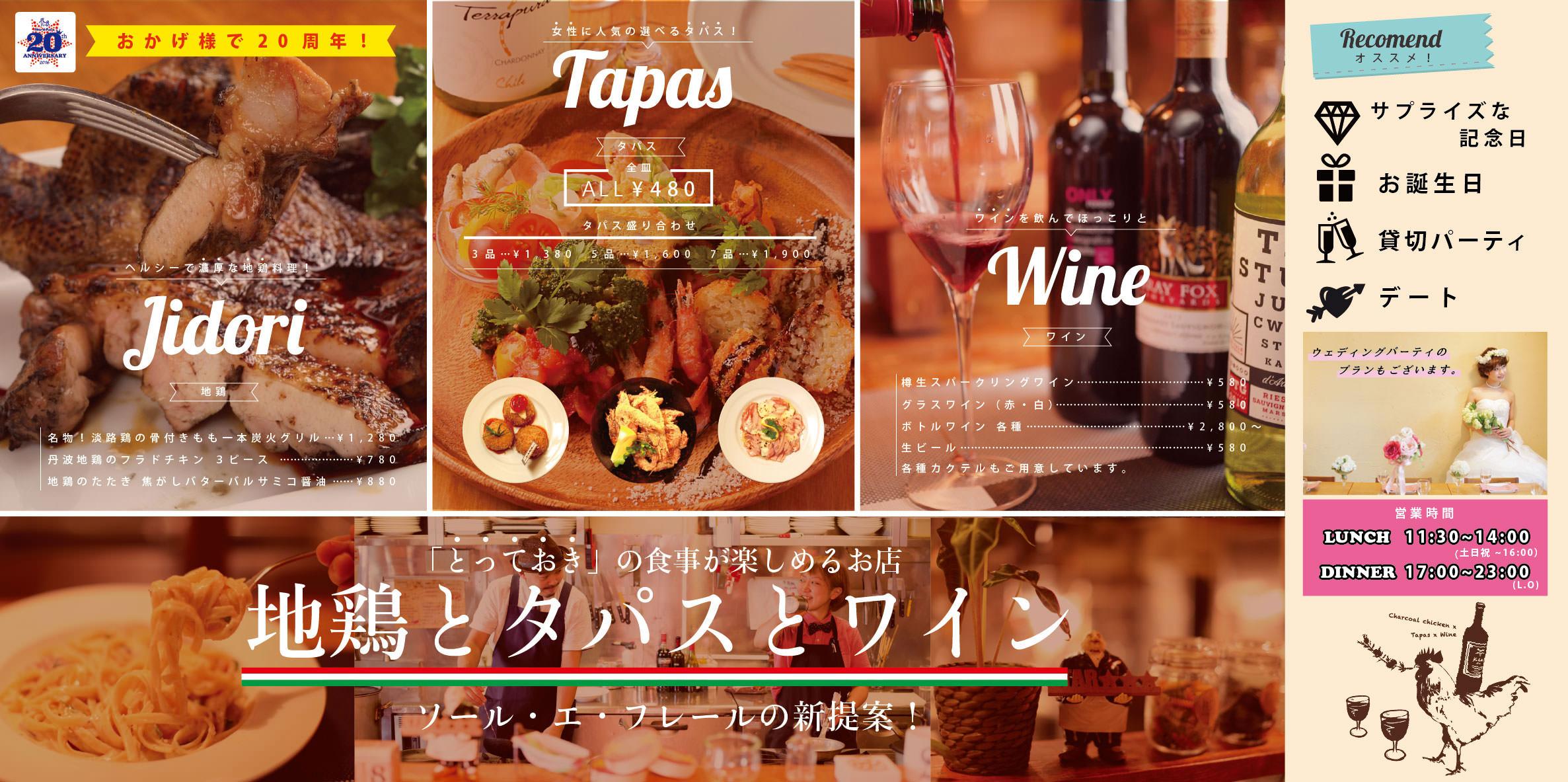 ソール・エ・フレール 地鶏とタパスとワイン