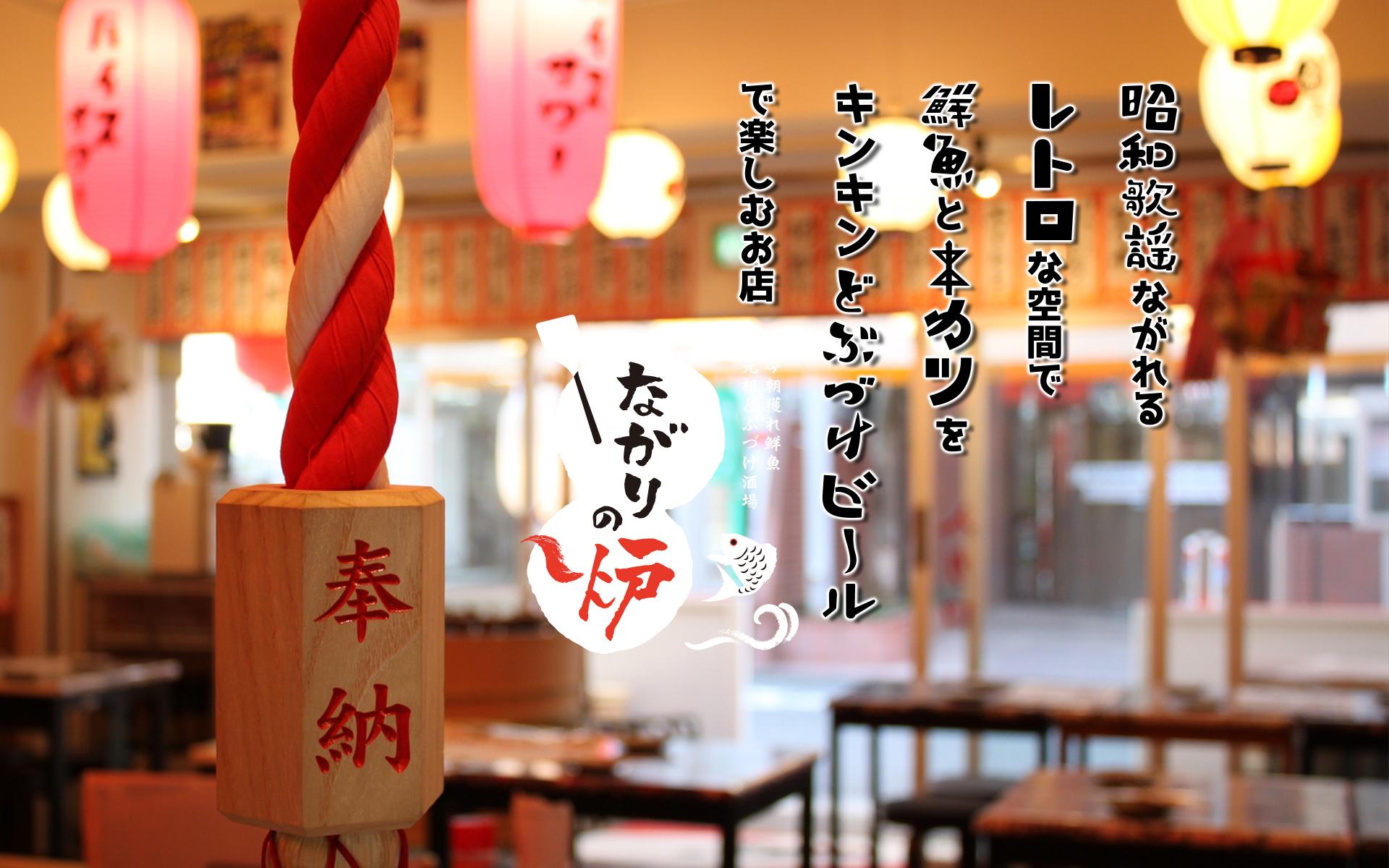 ながりの炉三宮東店