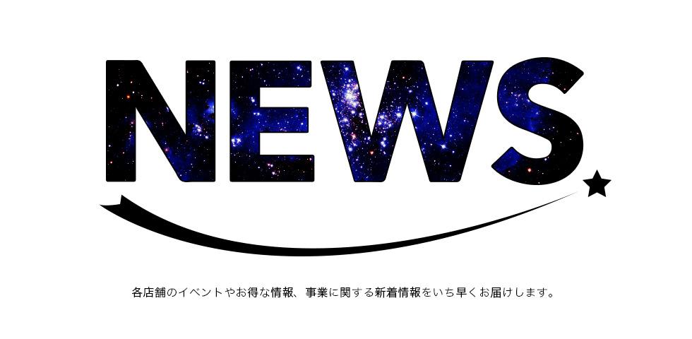 NEWS新着情報